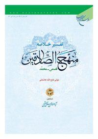 تفسیر خلاصه منهج الصادقین جلد چهارم