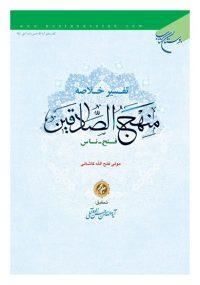تفسیر خلاصه منهج الصادقین جلد پنجم
