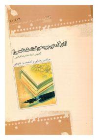 درآمدی بر معرفت شناسی (دروس استاد غلامرضا فیاضی)