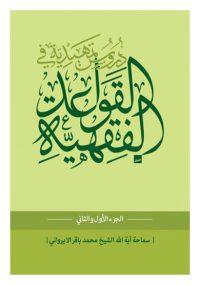 دروس تمهیدیه فی القواعد الفقهیه (1-2) تالیف شیخ باقر ایروانی