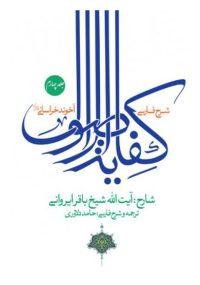 شرح فارسی کفایه الاصول (جلد چهارم)