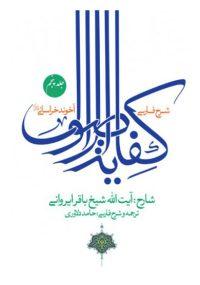 شرح فارسی کفایه الاصول (جلد پنجم) شیخ باقر ایروانی ترجمه حامد دلاوری