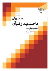 صرف روان با حدیث و قرآن جلد دوم