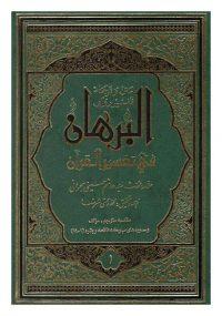 متن و ترجمه تفسیر روائی البرهان فی تفسیر القرآن