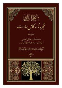 مشجر الوافی (شجره نامه کامل سادات) دوره 11 جلدی