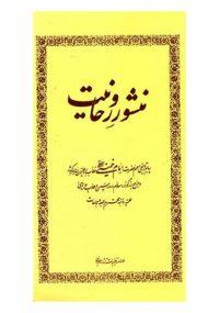 منشور روحانیت (پیام تاریخی و مهم امام خمینی خطاب بروحانیون سرار کشور)