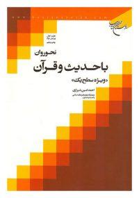 نحو روان با حدیث و قرآن جلد اول ویژه سطح 1