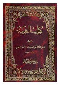 کتاب الغیبه تالیف شیخ طوسی