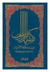 کفایه الاصول فی اسلوبها الثانی (دوره پنج جلدی) مولف آیت الله شیخ باقر ایروانی