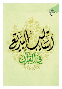 اسالیب البدیع فی القرآن مولف سید جعفر سید باقر حسینی