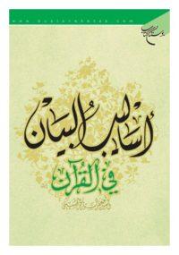 اسالیب البیان فی القرآن مولف السید جعفر سید باقر حسینی