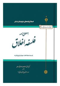 اصطلاح نامه فلسفه اخلاق (اصلاح نامه های علوم عقلی اسلامی)