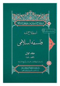 اصطلاح نامه فلسفه اسلامی (5 جلدی)