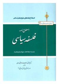 اصطلاح نامه فلسفه سیاسی (اصطلاح نامه علوم عقلی اسلامی)