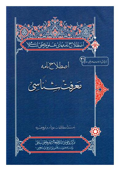 اصطلاح نامه معرفت شناسی اصطلاح نامه های علوم عقلی اسلامی