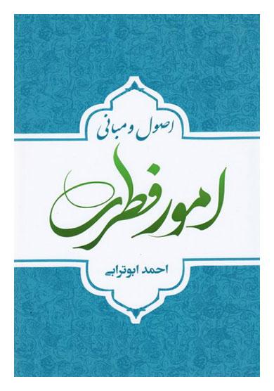 اصول و مبانی امور فطری تالیف احمد ابوترابی