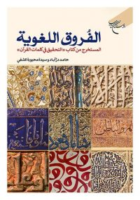 الفروق اللغویه المستخرج من کتاب التحقیق من کلمات القرآن