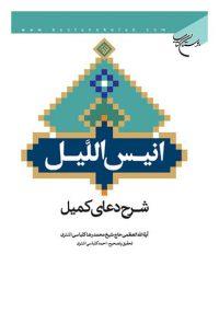انیس اللیل شرح دعای کمیل مولف آیت الله حاج شیخ محمدرضا کلباسی اشتری