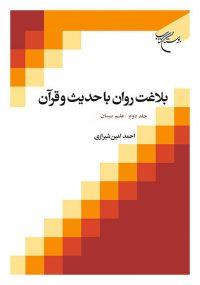 بلاغت روان با حدیث و قرآن؛ جلد دوم: علم بیان