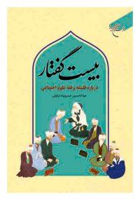 بیست گفتار درباره فلسفه و فقه علوم اجتماعی تالیف عبدالحسین خسروپناه
