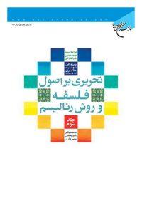 تحریری بر اصول فلسفه و روش رئالیسم جلد سوم