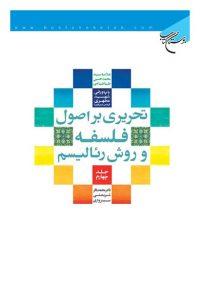 تحریری بر اصول فلسفه و روش رئالیسم جلد چهارم