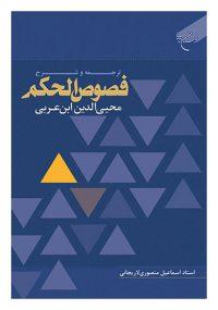 ترجمه و شرح فصوص الحکم محیی الدین ابن عربی