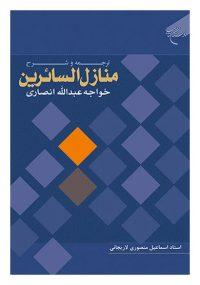 ترجمه و شرح منازل السائرین تالیف خواجه عبدالله انصاری