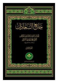 جامع السعادات مولف ملا محمد مهدی محقق نراقی