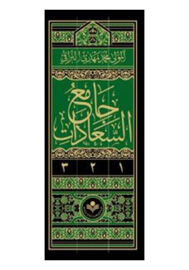 جامع السعادات مولف المولی محمد مهدی النراقی
