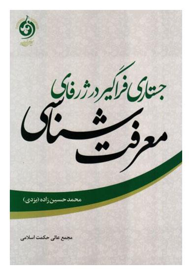 جستاری فراگیر در ژرفای معرفت شناسی مولف محمد حسین زاده