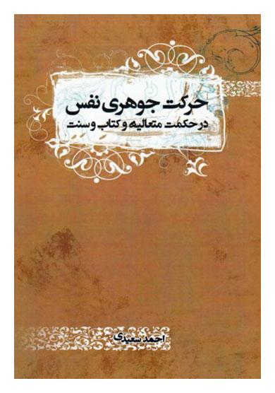 حرکت جوهری نفس در حکمت متعالیه و کتاب و سنت نویسنده احمد سعیدی