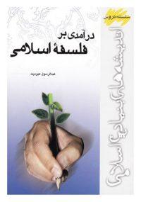 درآمدی بر فلسفه اسلامی مولف عبدالرسول عبودیت