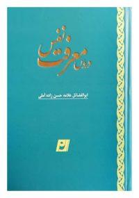 دروس معرفت نفس نویسنده علامه آیت الله حسن زاده آملی
