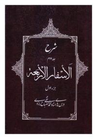 شرح جلد دوم الاسفار الاربعه جز اول تالیف آیت الله مصباح یزدی