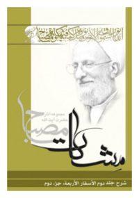 شرح جلد دوم الاسفار الاربعه جز دوم تالیف آیت الله مصباح یزدی