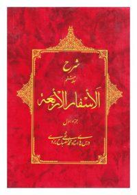 شرح جلد هشتم الاسفار الاربعه جز اول مولف آیت الله مصباح یزدی