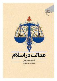 عدالت در اسلام مولف آیت الله ابراهیم امینی