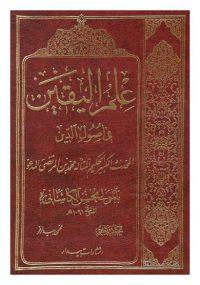 علم الیقین فی معرفه اصول الدین تالیف ملا محسن فیض کاشانی