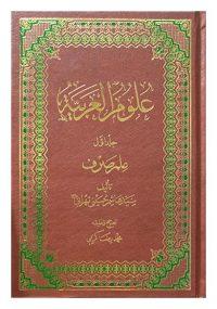 علوم العربیه جلد اول: علم صرف