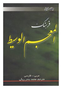 فرهنگ المعجم الوسیط (عربی - فارسی) دو جلدی