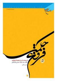 فروغ حکمت : ترجمه و شرح نهایه الحکمه (جلد دوم)