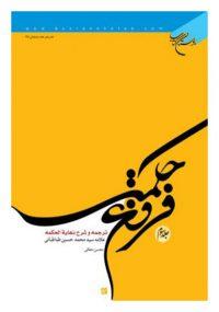 فروغ حکمت : ترجمه و شرح نهایه الحکمه (جلد سوم)