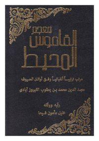 معجم القاموس المحیط فیروزآبادی