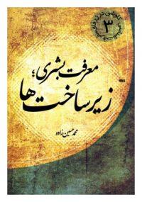 معرفت بشری زیرساخت ها کاوشی در ژرفای معرفت شناسی جلد سوم مولف محمد حسین زاده