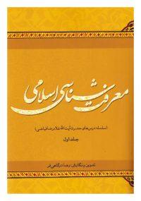 معرفت شناسی اسلامی سلسله درس های حضرت آیت الله غلامرضا فیاضی
