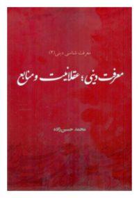 معرفت شناسی دینی جلد دوم معرفت دینی عقلانیت و منابع مولف محمد حسین زاده