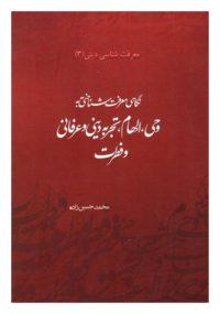 معرفت شناسی دینی (3): نگاهی معرفت شناختی به وحی، الهام، تجربه دینی و عرفانی و فطرت