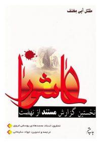 مقتل ابی مخنف اولین گزارش مستند از واقعه کربلا تحقیق استاد محمد هادی یوسفی غروی