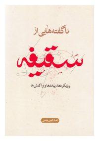 ناگفته هایی از سقیفه رویکردها پیامدها و واکنش ها تالیف نجم الدین طبسی